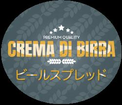 Crema Di Birra